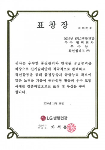 Selected as an excellent partner company of LG Household & H…